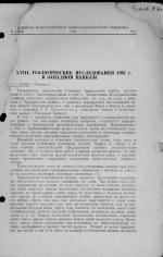 Геологические исследования 1931 г. в Западном Кавказе