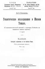 Геологические исследования в Южном Тимане (с палеонтологической заметкой о некоторых Productus из тиманского нижнего карбона). С 1 картой