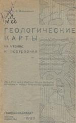 Геологические карты, их чтение и построение