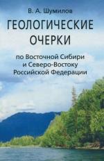 Геологические очерки по Восточной Сибири и Северо-Востоку Российской Федерации
