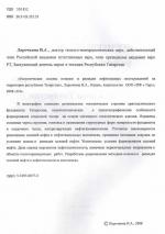 Геологические основы поисков и разведки нефтегазовых месторождений на территории Республики Татарстан