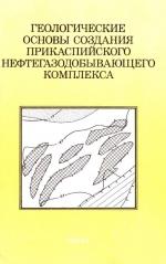 Геологические основы создания Прикаспийского нефтегазодобывающего комплекса. Сборник научных трудов