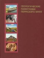 Геологические памятники Пермского края