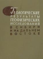 Геологические результаты геофизических исследований в Сибири на Дольнем Востоке