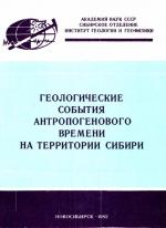 Геологические события антропогенового времени на территории Сибири. Сборник научных трудов