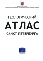 Геологический атлас Санкт-Петербурга