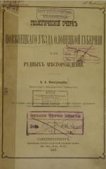 Геологический очерк Повенецкого уезда Олонецкой губернии и его рудных месторождений