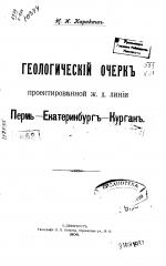 Геологический очерк проектированной ж/д линии Пермь-Екатеринбург-Курган