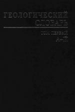 Геологический словарь. Том 1. А-Й