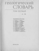 Геологический словарь. Том 1 (А-М)