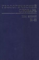 Геологический словарь. Том 2. К-П
