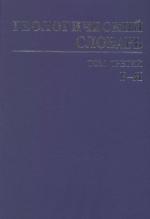 Геологический словарь. Том 3. Р-Я