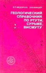 Геологический справочник по ртути, сурьме, висмуту