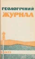 Геологический журнал. Том 32. Выпуск 5