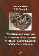 Геологическое изучение и освоение Никитовских ртутных месторождений Донбасса (Украина)