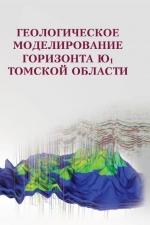 Геологическое моделирование горизонта Ю1 Томской области