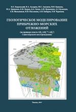 Геологическое моделирование прибрежно-морских отложений (на примере пласта АВ1 (АВ1(1+2)+АВ13) Самотлорского месторождения)