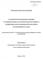 Геологическое обоснование освоения трудноизвлекаемых запасов нефти кероген-глинисто-силицитовых пород баженовской свиты района Красноленинского свода