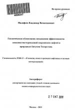 Геологическое обоснование повышения эффективности освоения месторождений сверхвязких нефтей и природных битумов Татарстана