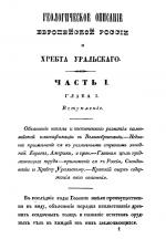 Геологическое описание Европейской России и хребта Уральского. Часть 1