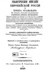 Геологическое описание Европейской России и хребта Уральского. Часть 2