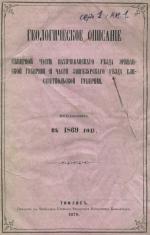 Геологическое описание северной части Нахичеванского уезда Эриванской губернии и части Зангезурского уезда Елисаветпольской губернии исследованных в 1869 году