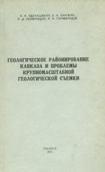 Геологическое районирование Кавказа и проблемы крупномасштабной геологической съемки (методические указания)