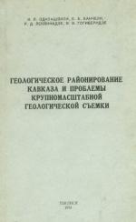 Геологическое районирование Кавказа и проблемы крупномасштабной геологической съемки. Методические указания