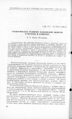 Геологическое развитие Балканской области в Мезозое и Кайонозое