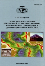 Геологическое строение Центральной Атлантики: разломы, вулканические сооружения и деформации океанского дна