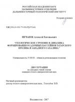 Геологическое строение и динамика формирования осадочных бассейнов Татарского пролива и Западного Сахалина
