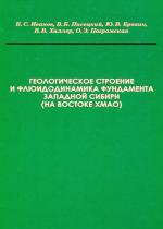 Геологическое строение и флюидодинамика фундамента Западной Сибири (на востоке ХМАО)