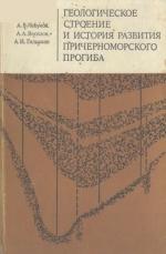 Геологическое строение и история развития Причерноморского прогиба