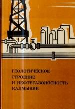Геологическое строение и нефтегазоносность Калмыкии