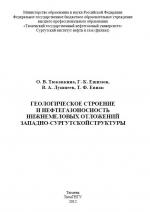 Геологическое строение и нефтегазоносность нижнемеловых отложений Западно-Сургутской структуры