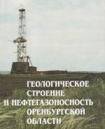 Геологическое строение и нефтегазоносность Оренбургской области