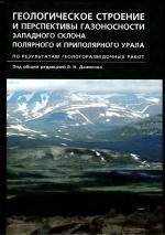 Геологическое строение и перспективы газоносности западного склона Полярного и Приполярного Урала