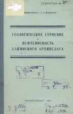 Геологическое строение и перспективы нефтеносности Бакинского архипелага
