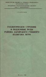 Геологическое строение и подземные воды района Загорского учебного полигона МГРИ