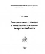 Геологическое строение и полезные ископаемые Калужской области