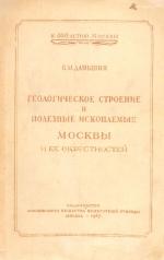 Геологическое строение и полезные ископаемые Москвы и её окрестностей