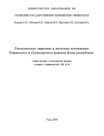 Геологическое строение и полезные ископаемые Ухтинского и Сосногорского районов Коми: Учебное пособие к геологической практике