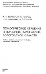 Геологическое строение и полезные ископаемые Вологодской области