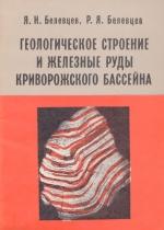 Геологическое строение и железные руды Криворожского бассейна