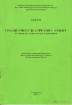 Геологическое строение Крыма на основе актуалистической геодинамики