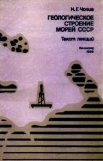 Геологическое строение морей СССР. Текст лекций