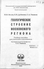 Геологическое строение Московского региона. Геологические практики. Учебно-методическое пособие