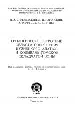 Геологическое строение области сопряжения Кузнецкого Алатау и Колывань-Томской складчатой зоны