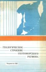 Геологическое строение Охотоморского региона