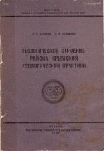 Геологическое строение района Крымской геологической практики. Учебное пособие